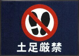 【2枚セット】土足厳禁マット/600×850mm/サファイアブルー【受注生産:約8日/平日の日数】