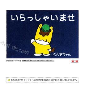 「ぐんまちゃん」いらっしゃいませマット / 600×850mm / サファイアブルー【受注生産:約8日/平日の日数】
