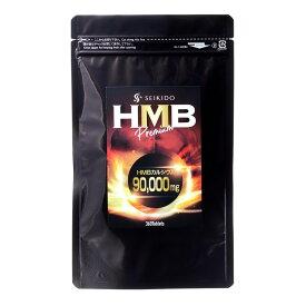 HMB 90000mg【HMB PREMIUM】360粒 サプリメント 誠輝堂