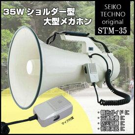 拡声器 35W ショルダー型大型メガホン STM-35 サイレン音つき 入荷時期未定 2ヶ月ほど掛かります