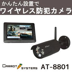 キャロットシステムズ オルタプラス ハイビジョン無線カメラ モニターセット AT-8801