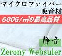 高性能マイクロファイバー 吸音材 Zerony Websuler 150cm × 10cm 切り売り シンサレート以上 600g/m2の最高品質 デ…
