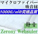 高性能マイクロファイバー 吸音材 Zerony Websuler 150cm × 10cm 切り売り シンサレート以上 1000g/m2の究極品質 …