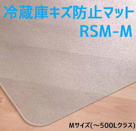 セイコーテクノ 冷蔵庫キズ防止マット Mサイズ(〜500Lクラス) RSM-M 65cm×70cm 在庫あり即納