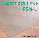 セイコーテクノ 冷蔵庫キズ防止マット Lサイズ 〜600Lクラス RSM-L 70cm×75cm 在庫あり即納