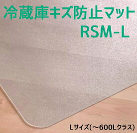 セイコーテクノ 冷蔵庫キズ防止マット Lサイズ 〜600Lクラス RSM-L 70cm×75cm ポリカーボネート製 プロ仕様冷蔵庫マット 在庫あり即納 新生活