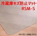 セイコーテクノ 冷蔵庫キズ防止マット Sサイズ(〜200Lクラス) RSM-S 53cm×62cm 在庫あり即納