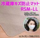 【レビューでマスクプレゼント】セイコーテクノ 冷蔵庫キズ防止マット LLサイズ(〜700Lクラス) RSM-LL 74cm×86cm 在…