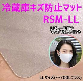 【レビューでマスクプレゼント】セイコーテクノ 冷蔵庫キズ防止マット LLサイズ(〜700Lクラス) RSM-LL 74cm×86cm ポリカーボネート製 在庫あり即納