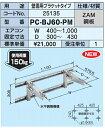 因幡電工 業務用 エアコン架台 壁面用ブラケットタイプ PC-BJ60-PM