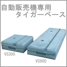 東洋ベース 自動販売機用架台 タイガーベース VS900 2個セット