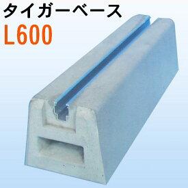 東洋ベース タイガーベース L600 宅配ボックスの設置に人気です