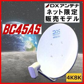 BSアンテナ DXアンテナ BS・110°CS BC45AS 4K・8K対応