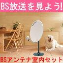室内用 BSアンテナセット BC45R