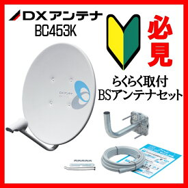 BSアンテナセット DXアンテナ BS・110°CS BC453K
