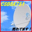 BSアンテナ DXアンテナ 75cm BS・110度CS CSBSA751(旧BC751)在庫あり即納