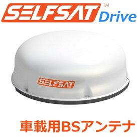 車載用 自動追尾式 BSアンテナ SELFSAT Drive