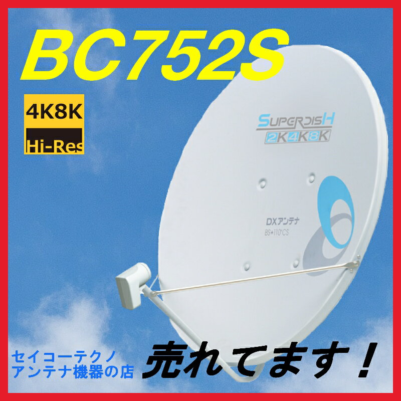 BSアンテナ DXアンテナ 75cm BS・110度CS BC752S 4K・8K対応
