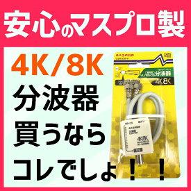 マスプロ 4K・8K対応 VU/BS(CS)セパレーター CSR7DW-P 在庫あり メール便で送料無料