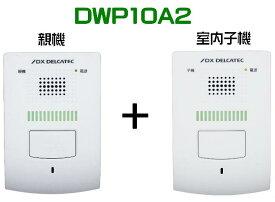 ワイヤレスインターホン 親機+室内子機セット DWP10A2