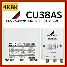 DXアンテナ UHF・BS/CS-IFブースター CU38AS 38db (CU43AS後継品) 4K・8K対応