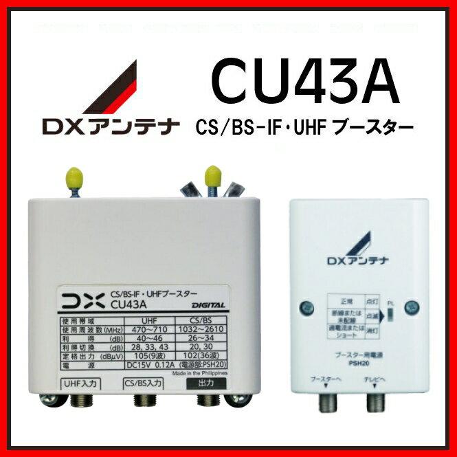 DXアンテナ UHF・BS/CS-IFブースター CU43A(GCU433D1 同等品)33db/43db 在庫あり即納