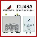 DXアンテナ UHF・BS/CS-IFブースター CU43A 33db/43db 在庫あり即納