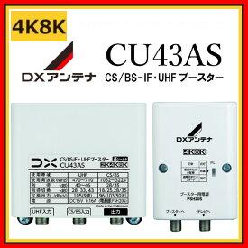 DXアンテナ UHF・BS/CS-IFブースター CU43AS 33db/43db 4K・8K対応 在庫あり即納