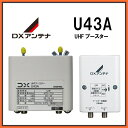DXアンテナ UHFブースター U43A 33db/43db 在庫あり即納