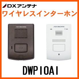 ワイヤレスインターホン 親機+玄関子機セット DWP10A1在庫あり即納