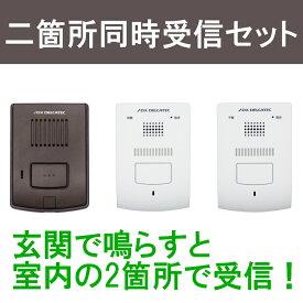 ワイヤレスインターホン 親機+玄関子機+室内子機セット DWP10A1 DWH10A1