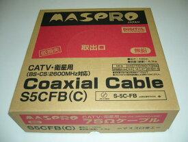 マスプロ 同軸ケーブル 75Ω 100m S5CFB(C) 4K・8K対応