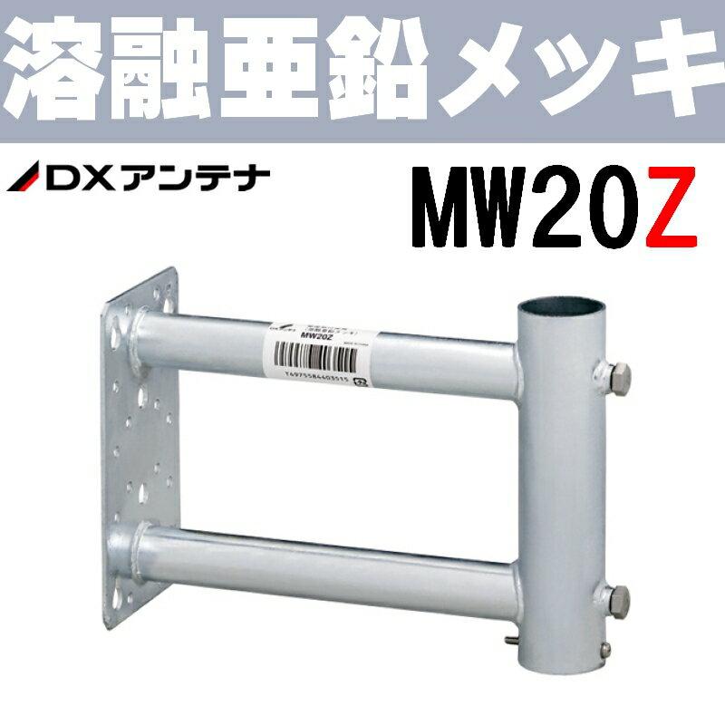DXアンテナ 突き出し側面金具 MW20Z (旧MH-321Z)