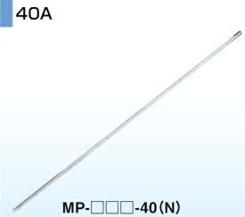 共同受信用 アンテナマスト 40A 3m DXアンテナ MP-300-40N