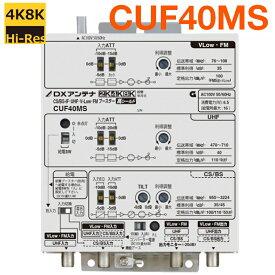 DXアンテナ 共同受信用 UHF・FM・BS(CS)ブースター 4K・8K対応 40dB型 CUF40MS 在庫あり即納