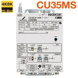 DXアンテナ 共同受信用 UHF・BS/CSブースター 4K・8K対応 35dB CU35MS 在庫あり即納