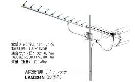 マスプロ 共同受信用 UHFアンテナ 20素子(13〜52ch) UAM204N (UAM-204N)