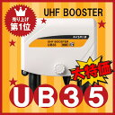 マスプロ UHFブースター UB35