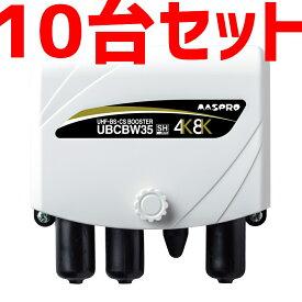 マスプロ UHF/BS(CS) ブースター EPUBCBW35 10台セット 4K・8K対応 入荷待ち