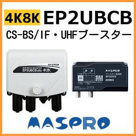 マスプロ UHF/BS(CS) ブースター EP2UBCB(旧UBCBW35) UBCBW45SS同等品 4K・8K対応 在庫あり即納 新商品