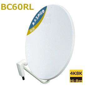 BSアンテナ マスプロ 60cm BS・110度CS BC60RL 4K・8K対応