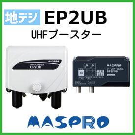 マスプロ UHFブースター EP2UB