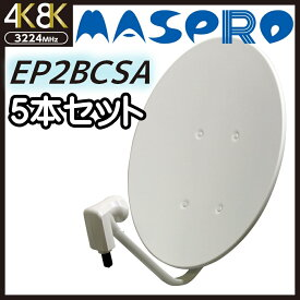BSアンテナ マスプロ 45cm BS・110度CS EP2BCSA 4K・8K対応 BC45RL廉価版 5本セット