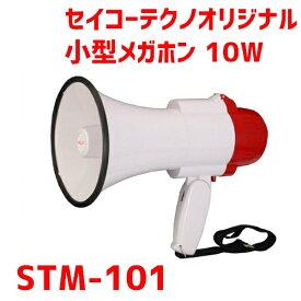 拡声器 セイコーテクノオリジナル 10W ハンド型メガホン STM-101 サイレン音つき