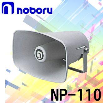 扬声器noboru电机10W車載音箱NP-110