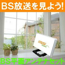 BSアンテナセット 平面型 SELFSAT OUTDOOR 在庫あり即納