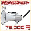 拡声器 大型メガホンセット TOA ER-2830W WM-1220 WTU-1720
