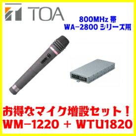 TOA 800MHz帯 ワイヤレスマイクWM-1220+ワイヤレスチューナーユニットWTU-1820 マイク増設セット