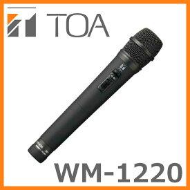 TOA 800MHz帯 ワイヤレスマイク WM-1220 在庫有り