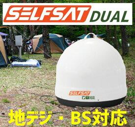 地デジBS/110°CS対応 オールインワンアンテナ SELFSAT DUAL